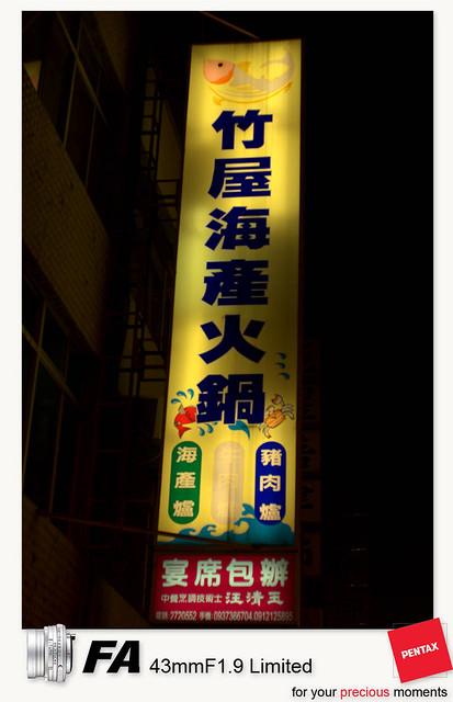 (台南)竹屋海產火鍋
