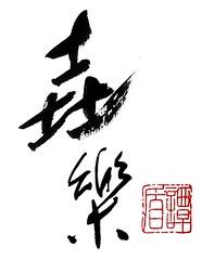 垚乐logo
