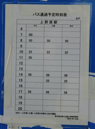井戸発-上野原駅行きのバスの時刻表