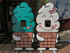 Soft Serve Ice Cream Face Hole Boards in Amagi (only1tanuki) Tags: japan geotagged japanese reststop icecream handpainted publicart izu iphone softserve yugashima facehole izucity izupensinsula amagigoe faceholeboard wasabisoftkun vanillasoftchan