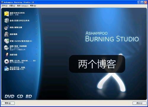 德国品质:阿香婆刻录软件(Ashampoo Burning Studio) V10.0.7简体中文版下载 | 爱软客