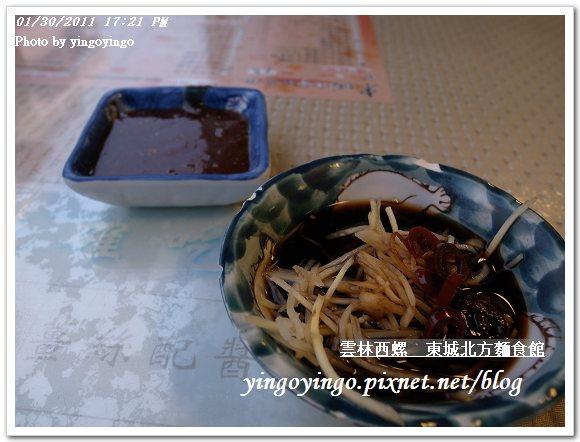 雲林西螺_東城北方麵食館20110130_R0017662