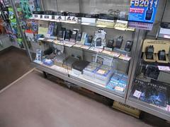 ヨコタ無線センター