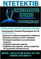 Ντετεκτιβ Ιδιωτικοί Ερευνητές Ζακυνθινός™ Γραφεία Ιδιωτικών Ερευνών Ελλάδα & Εξωτερικό