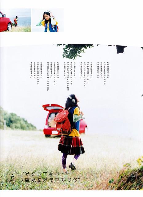 Hanako No.989 ナニカ 02