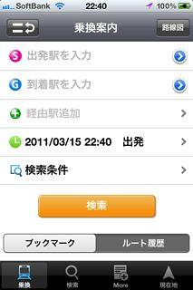 Saigai_app11-1