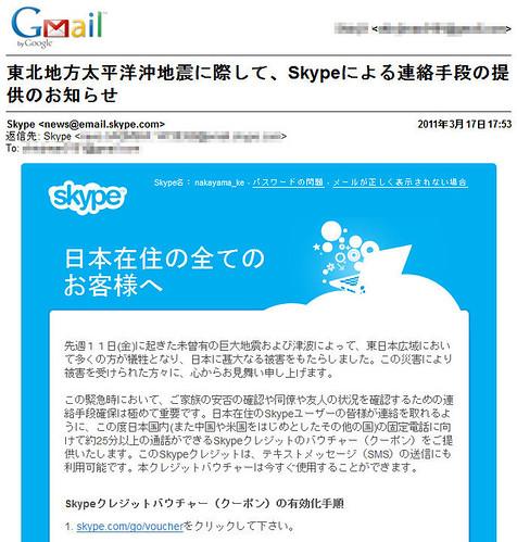 東北地方太平洋沖地震に際して、Skypeによる連絡手段の提供のお知らせ