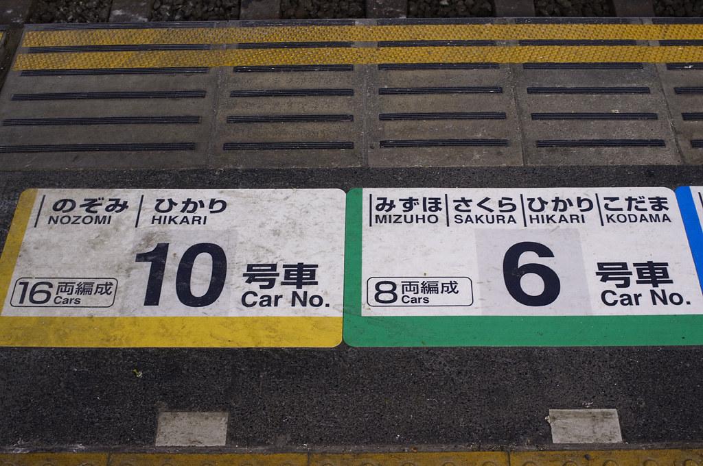 "brand-new Shinkansen ""Sakura / さくら"" #1 the mark of door position"