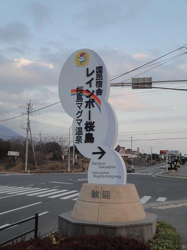 国民宿舎レインボー桜島