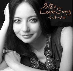 ベッキー♪# Becky 冬空のLove Song MP3 rar Download ダウンロード