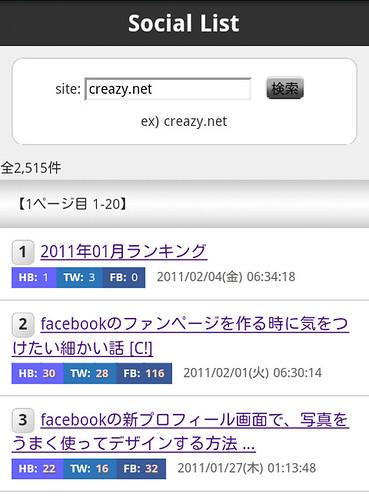sociallist_02