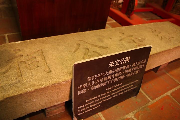 台南市孔廟(一級古蹟)018