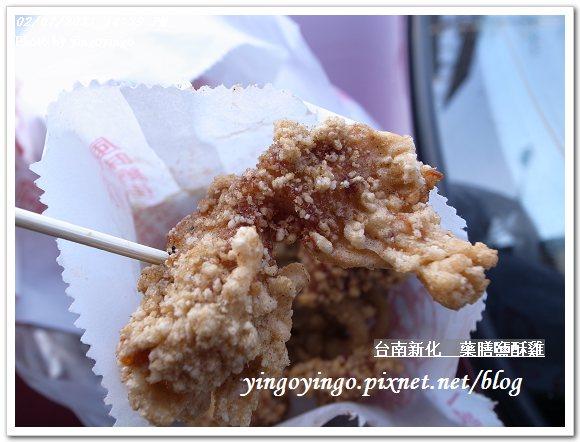 台南新化_藥膳鹽酥雞20110207_R0017821