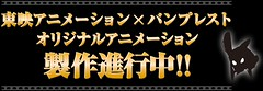 110225(2) - 東映動畫公司的嶄新原創動畫《京騷戲畫》情報搶先公開!