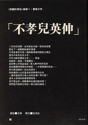 《人间杂志》关于汤英伸的报道