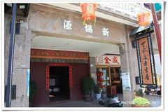 (Narwal) Tags: china county monument roc taiwan province lugang township changhua lukang   china republic