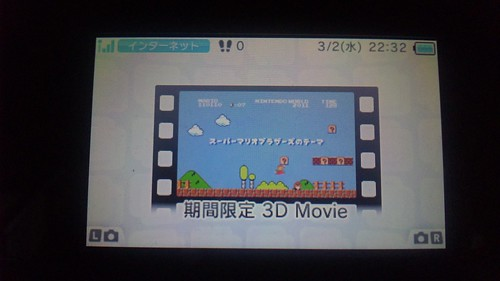 3DS Ver 1.1.0-1J After