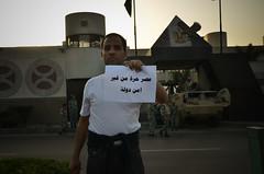 مصر حرة من غير أمن الدولة Egypt free of non-state security by أحمد عبد الفتاح Ahmed Abd El-fatah