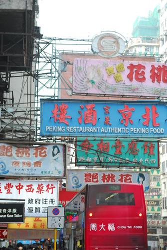 Hong Kong City 106