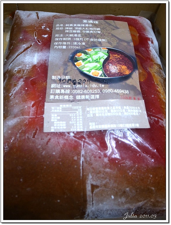 麻辣鍋 (3)