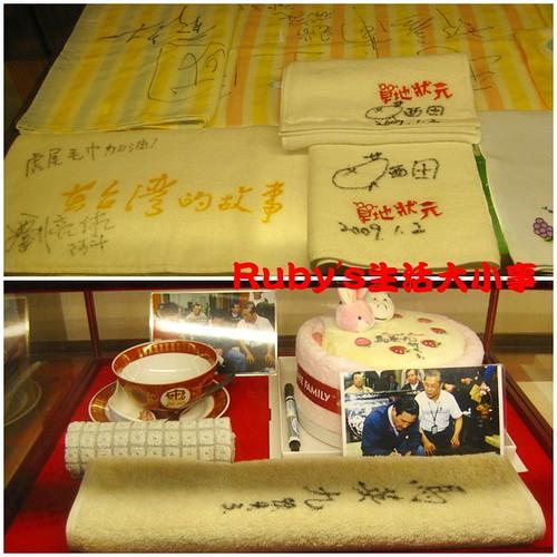 興隆毛巾觀光工廠 (5)