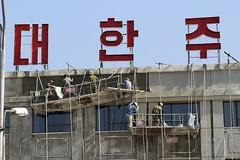Pyongyang Hotel under renovation (detail) (Moravius) Tags: pyongyang dprk 평양