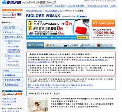 WiMAX:BIGLOBE高速モバイル