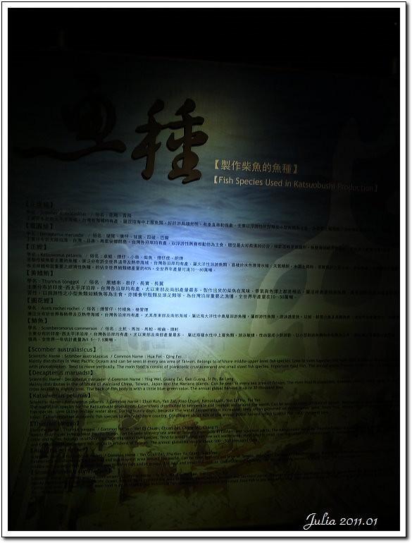 七星柴魚博物館 (5)