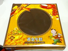 2011-02-02 - Hotel New Year gift - 07 - Rice cake box