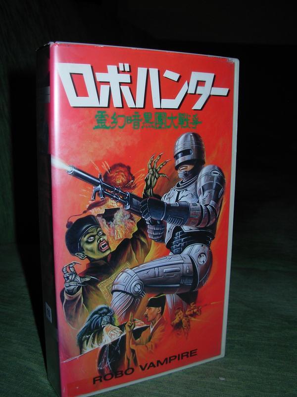 Robo Vampire (VHS Box)