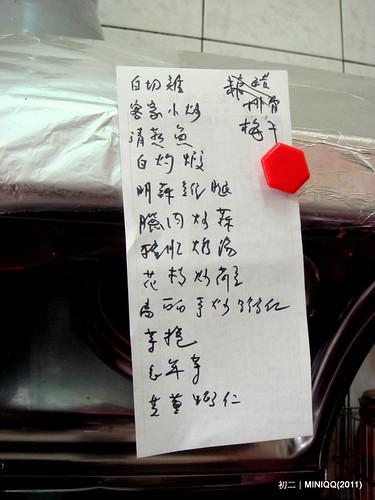 20110204 初二_03