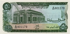 Sudan 50 Piasters 1978 (Ethio Sudanese Nations) Tags: africa blue south islam sudan north central bank nile arab khartoum pound economics currency dinar petroleum fils exchanges piaster