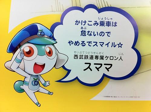 スママ - 西武鉄道専属ケロン人