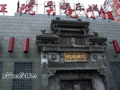 【中國-北京】正院大宅門