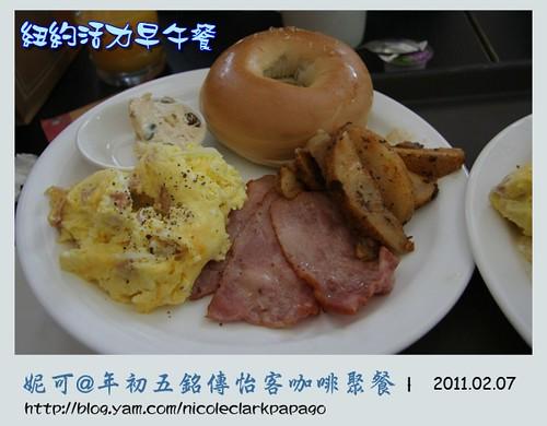 紐約活力早午餐