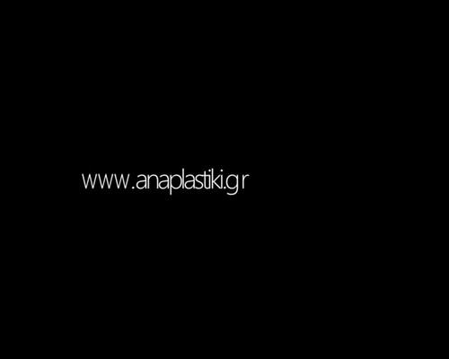 anaplastiki.gr Logo/Λογότυπο