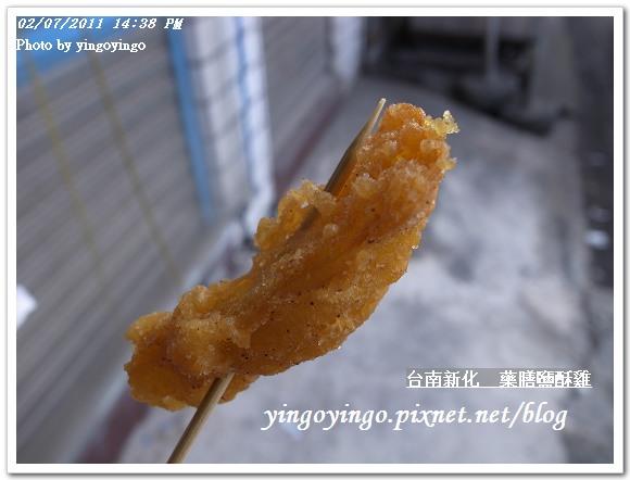 台南新化_藥膳鹽酥雞20110207_R0017819