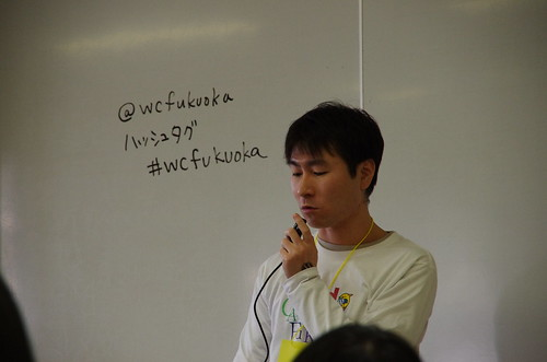 WordCamp Fukuoka 2011 #10
