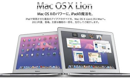 mac20osx20lion20pre