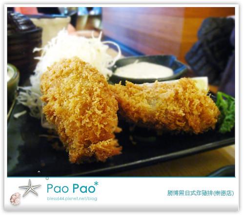 勝博殿日式炸豬排(崇德店)