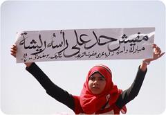 IMG_0356 (Mosa'aberising) Tags: people square army israel spring tunisia palestine protest egypt victory east demonstration solidarity arab revolution strike middle libya tripoli uprising gaza dictatorship marches mubarak tahrir scaf twitter jan25