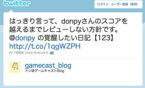 Twitter / トシ@ゲームキャストBlog: はっきり言って、donpyさんのスコアを越えるまでレ ...