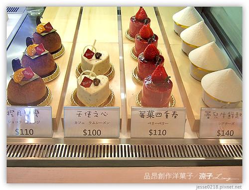Bien 品昂創作洋菓子14