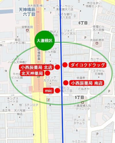 天神橋筋商店街 ドラッグストア_003