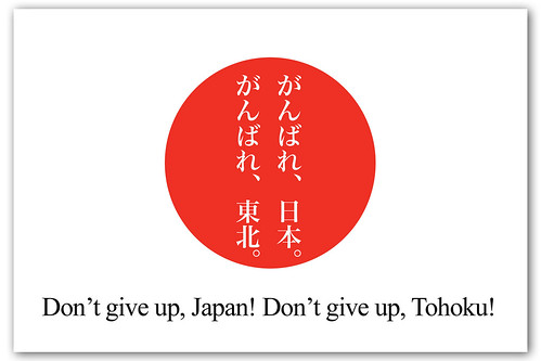 Don't give up, Japan! Don't give up, Tohoku!