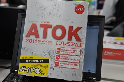 ATOK2011_002