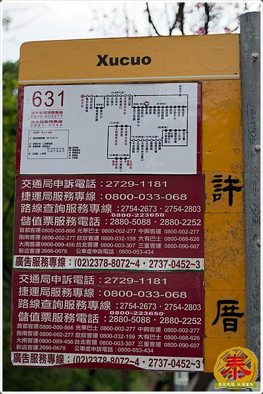 2011-03-06 滬尾櫻花步道a (10)