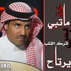 خالد عبدالرحمن- حذ ماتبي بس اترك القلب يرتاح (άмίя--κ.ş.ά) Tags: بس القلب يرتاح اترك حذ ماتبي