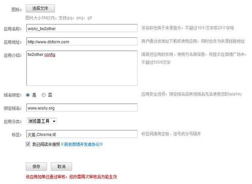 Create Sina Weibo App