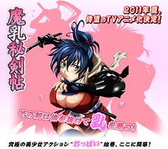 110321(2) - 漫畫家「山田秀樹」的作品《魔乳秘劍帖》將從今年夏天首播電視動畫版!